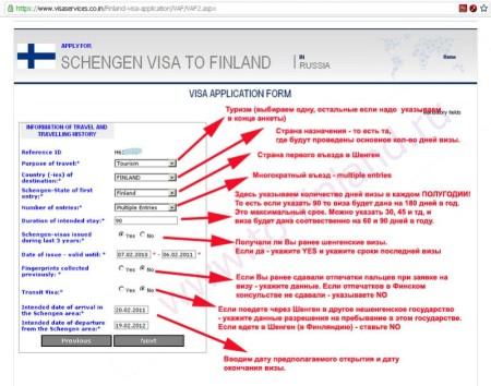 Электронная форма анкеты на визу в Финляндию