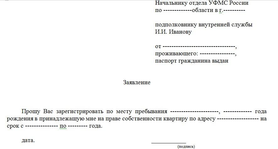 Скачать Бланк Заявление На Регистрацию Иностранного Гражданина - фото 9