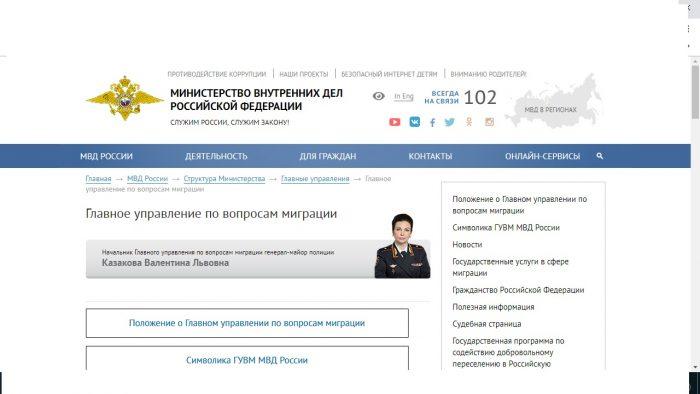 Главная страница сайта МВД России