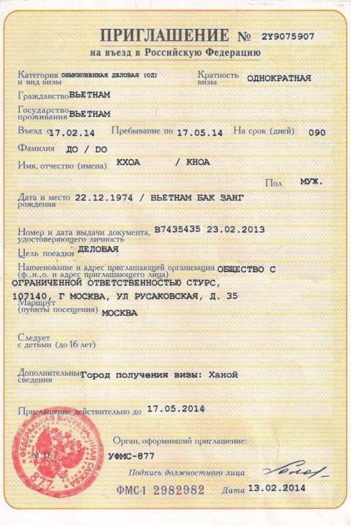 Деловое приглашение в РФ