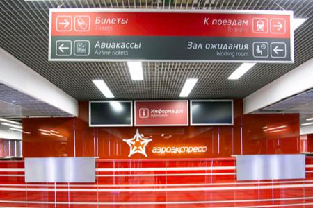 Аэроэкспресс на Киевском вокзале