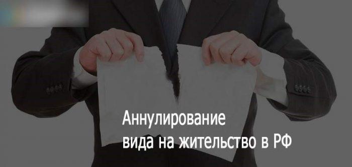 Обжалование депортации и выдворения из России