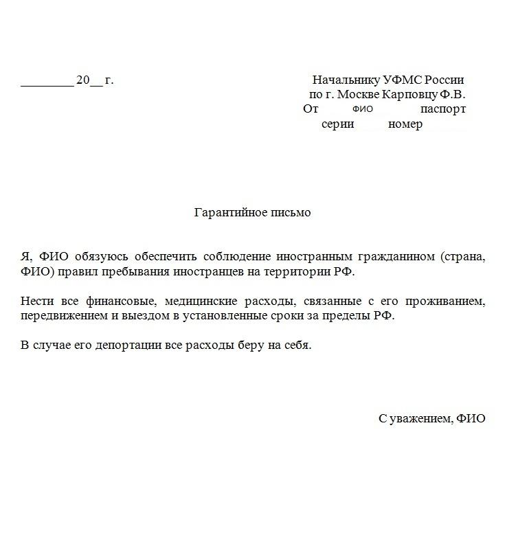 образец письма для получения визы