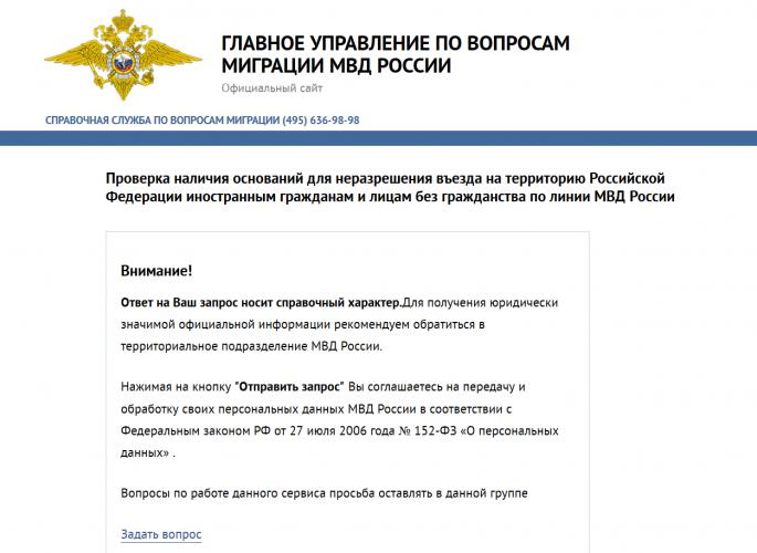 Проверка запрета на выезд в режиме онлайн