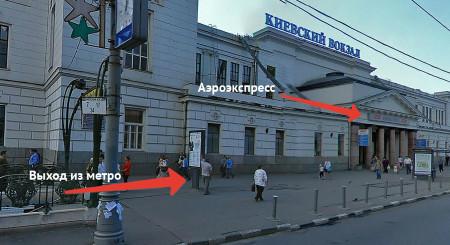 Схема расположения аэроэкспресса на Киевском вокзале