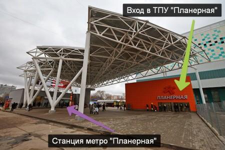 """ТПУ """"Планерная"""""""