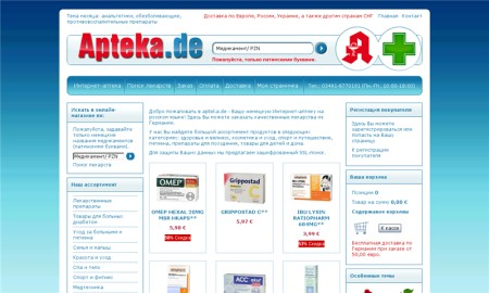 Русскоязычная аптека в Германии