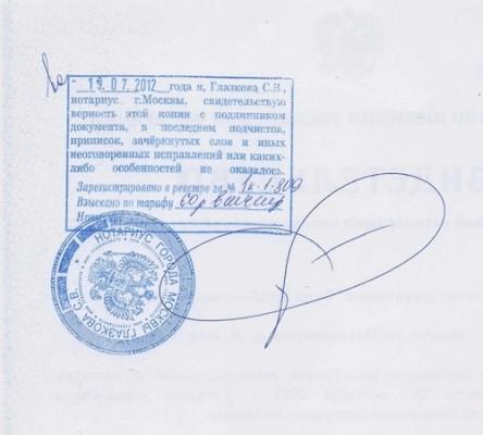 Заверение копии документа у нотариуса