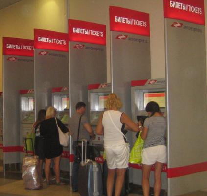 Автомат по выдаче билетов
