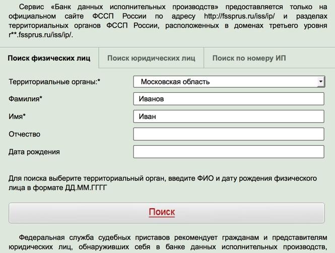 противном Как проверить запрет на въезд в россию фмс официальный сайт изумлением