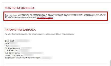 Как проверить наличие запрета на въезд в РФ