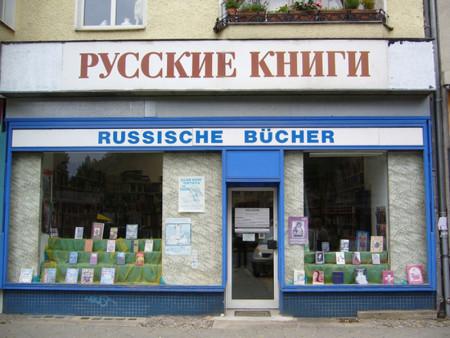 Русский магазин в Германии