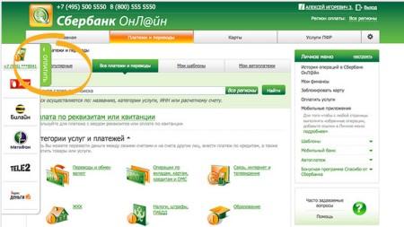 Оплата задолженности онлайн
