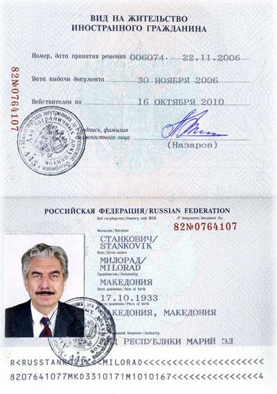Изображение - Порядок продления регистрации для иностранных граждан vnz