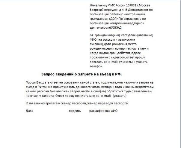 Запрос на наличие запрета на въезд в РФ