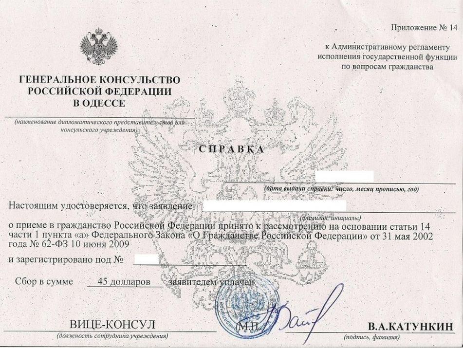 Справка о приеме в гражданство РФ