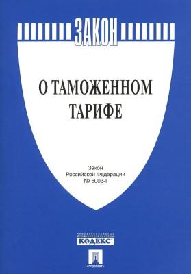 Закон «О таможенном тарифе»