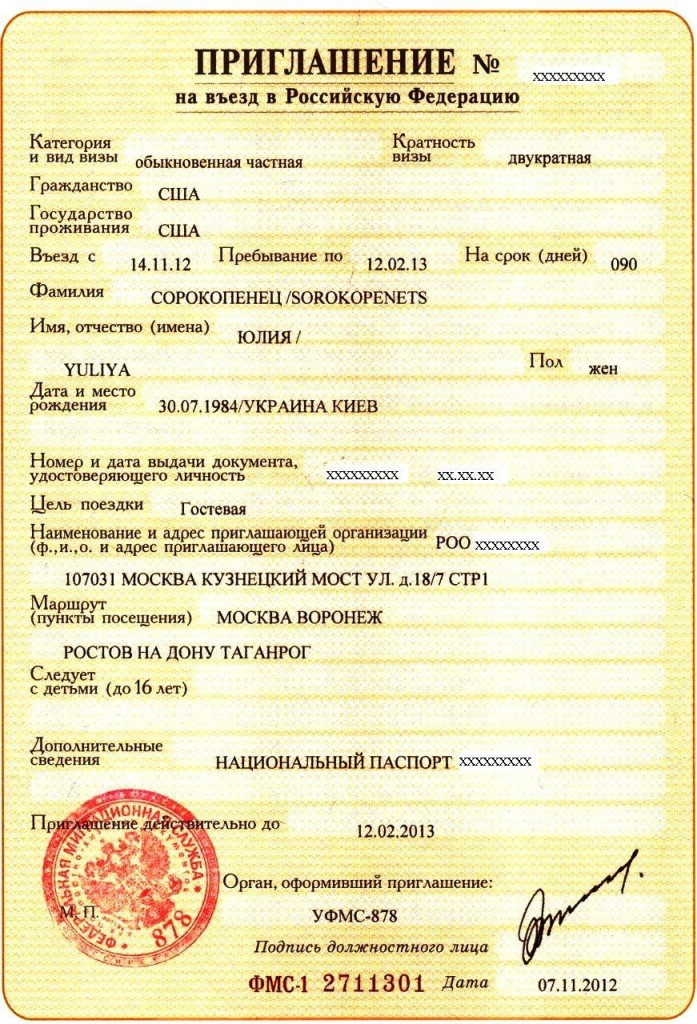 Паспорт для оформления приглашения в россию