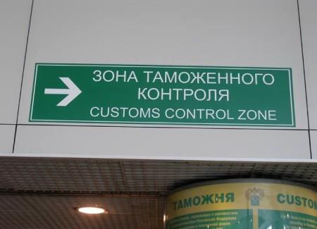 Зона таможенного контроля в аэропорту