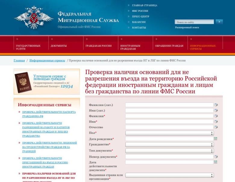 Как узнать, существует ли запрет на въезд в РФ