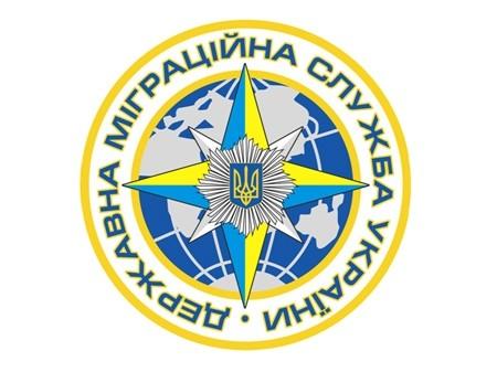Миграционная служба Украины