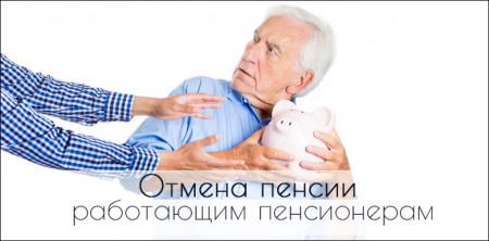 Отмена налога на пенсию для работающих пенсионеров