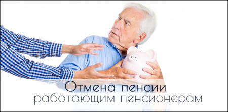 Медицинский стаж на пенсию