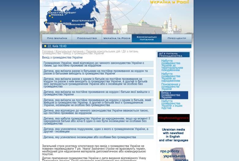сайт посольства Украины