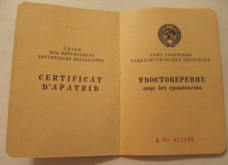 Удостоверение лица без гражданства