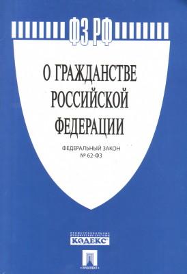 ФЗ «О гражданстве Российской Федерации»