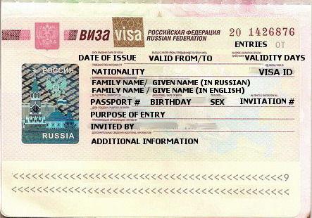 Образец визы в Россию