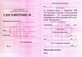 Пенсионное удостоверение Украины