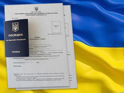 Разрешение на иммиграцию на Украину