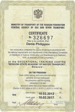 Сертификат STCW-95