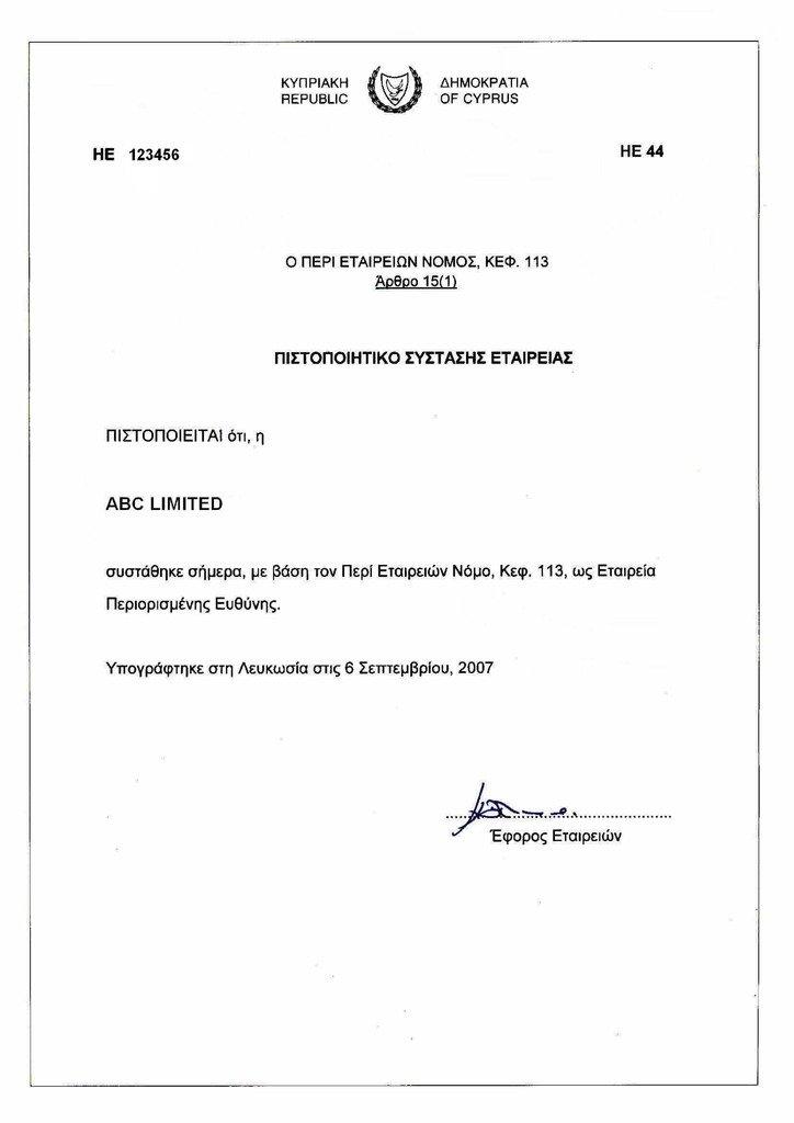 Сертификат о регистрации, Кипр