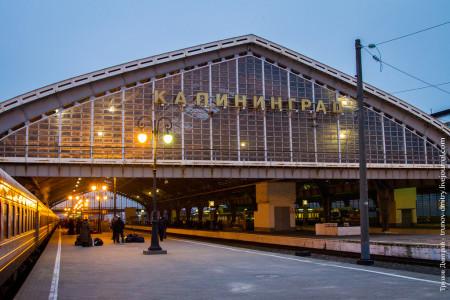 Путешествие на поезде в Калининград