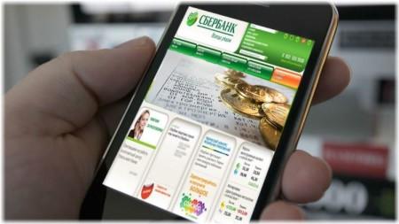 Приложение сбербанк-онлайн