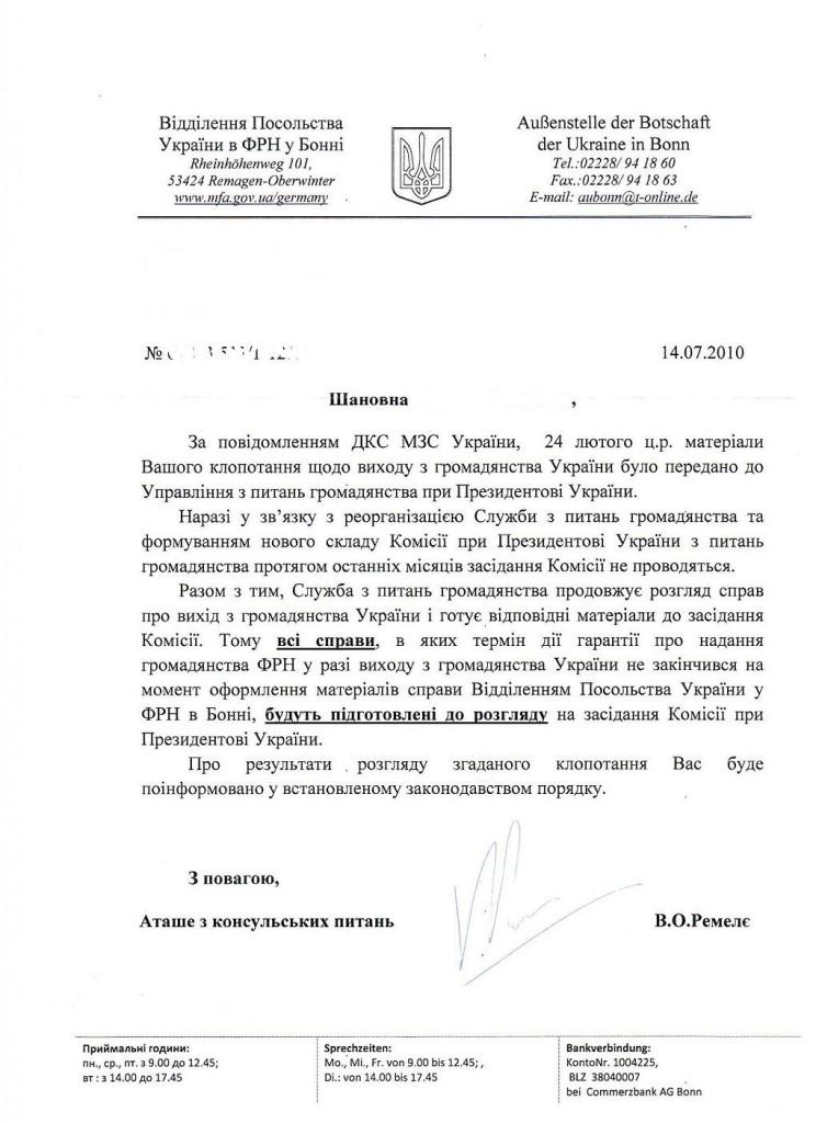 Заявление на выход из гражданства Украины
