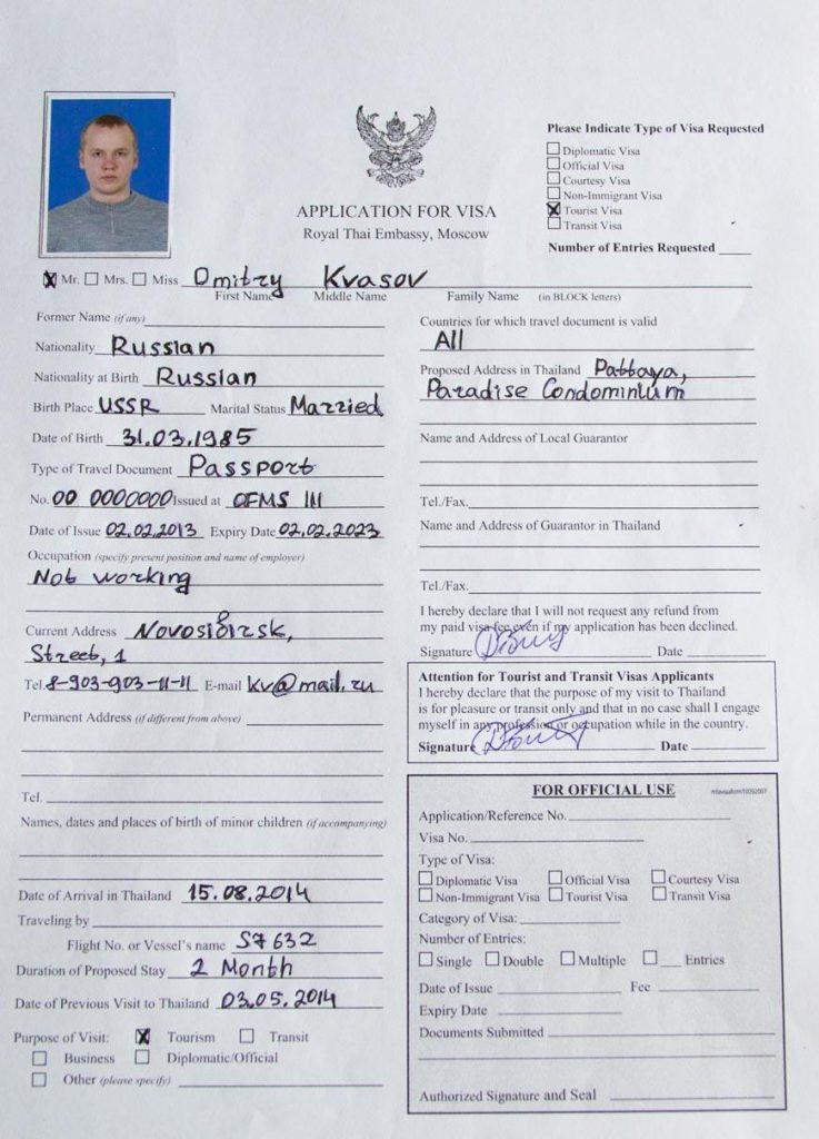 Анкета на визу в Таиланд