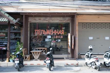 Ресторан Пельменная