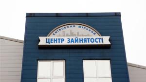 Безработица на Украине