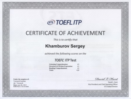 Сертификат о сдаче языкового экзамена