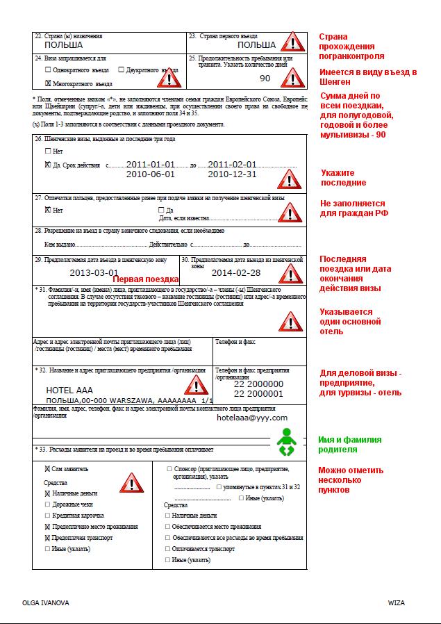 Визовая анкета в Польшу