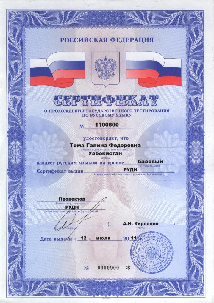 Сертификат о прохождении тестирования на знание русского языка