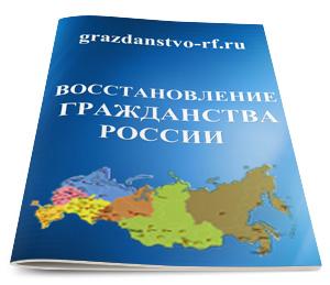 Восстановление подданства РФ