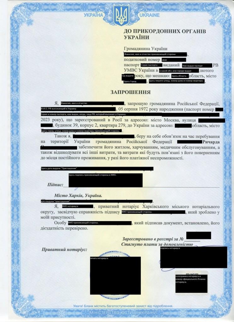 Форма письма-приглашения для таможенных органов Украины