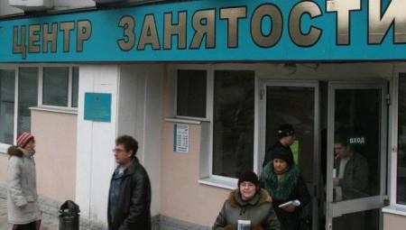 Центр занятости населения в Крыму