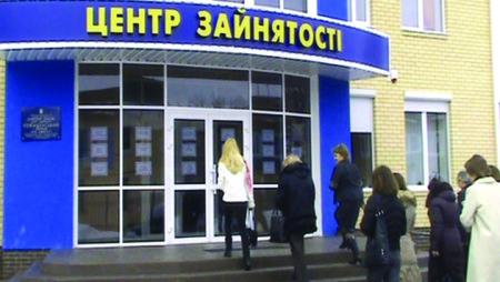 Центр занятости на Украине