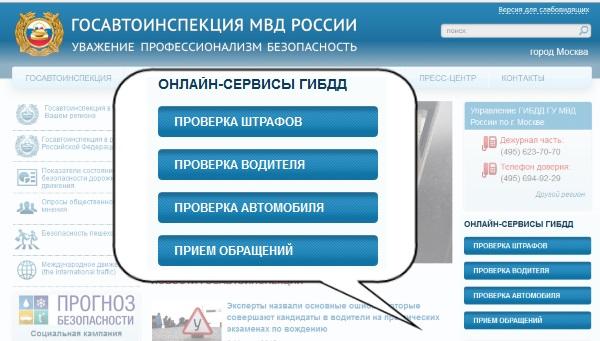 Проверка штрафов гибдд ульяновской области Может