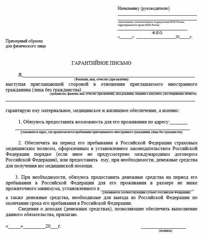 Гарантийное письмо для приглашения иностранца
